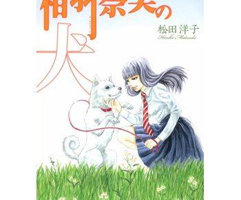 無花果 漫画 ネタバレ 5巻
