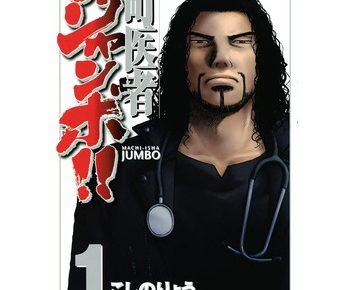町医者ジャンボ 漫画 ネタバレ
