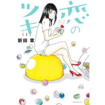 恋 の ツキ 結末 恋のツキ(漫画・ドラマ)のネタバレ解説・考察まとめ