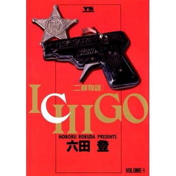 ichigo 漫画 ネタバレ